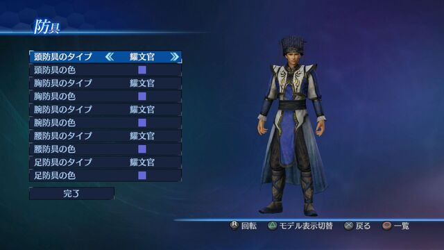 File:Male Costume 12 (DW8E DLC).jpg