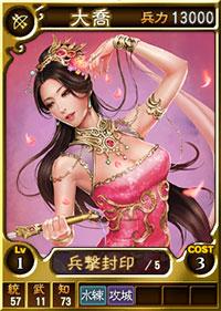File:Daqiao 2 (ROTK12TB).jpg