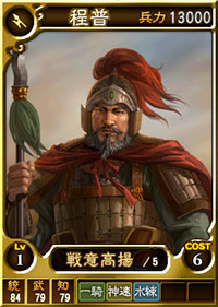 File:Chengpu-online-rotk12.jpg