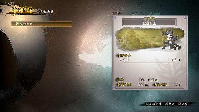 File:Mission 2 Set 1 (TKD2 DLC).jpg