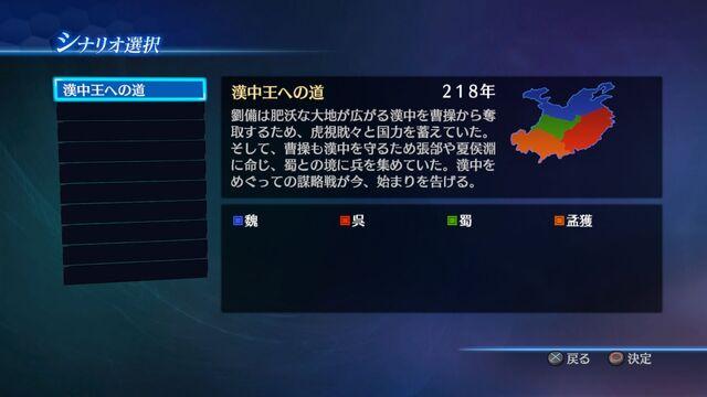 File:Scenario Set 6-1 (DW8E DLC).jpg