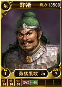 File:Xu Chu (ROTK12TB).jpg