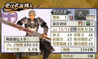 Swchr2nd-weeklysengoku-19weapon