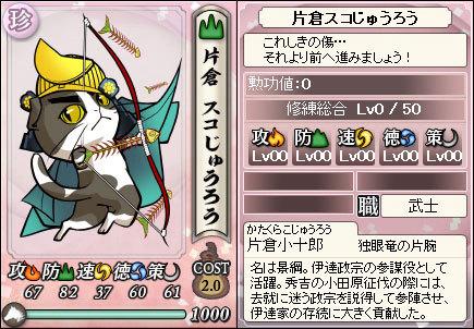 File:Kojuro-nobunyagayabou.jpeg