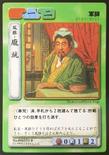 Pang Tong (ROTK TCG)
