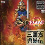 Sangokushi-sousouden-cover