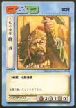 Han Dang (ROTK TCG)