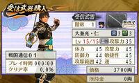 Swchr2nd-weeklysengoku-01weapon