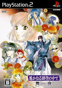 Haruka-maihitoyo-game