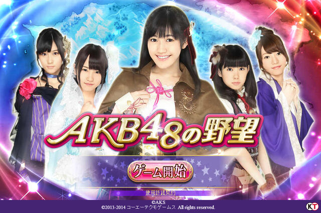 File:Akb48yabou-mainvisual2.jpg