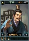 Caoyu-online-rotk12pk
