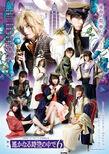 Haruka6-theatrical-mainvisual