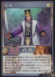 Xun Yu (DW5 TCG)