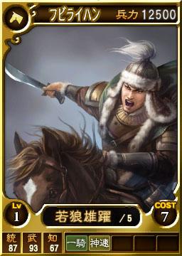 File:Kublai Khan (ROTK12TB).jpg