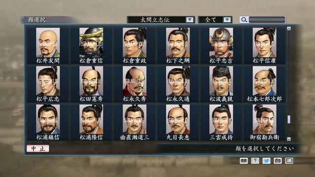File:Portrait Set 144 (ROTKT DLC).jpg