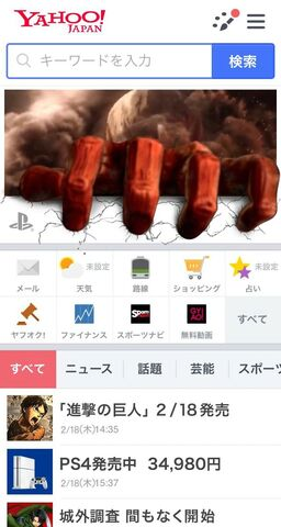 File:Attackontitan-yahoojapan.jpg