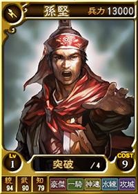 File:Sun Jian (ROTK12TB).jpg