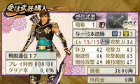 Swchr2nd-weeklysengoku-17weapon