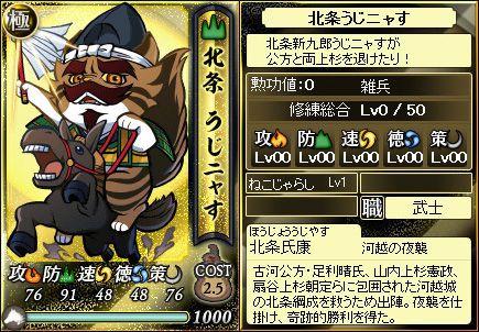 File:Ujiyasu2-nobunyagayabou.jpeg
