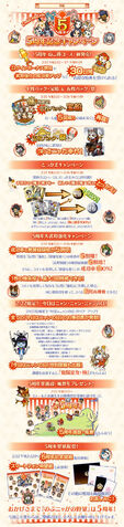 File:Nobunyagayabou-5yearanninotice.jpg