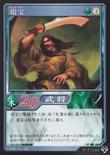 Zhang Bao - Yellow Turban (DW5 TCG)