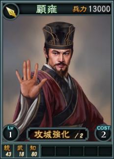 File:Guyong-online-rotk12.jpg