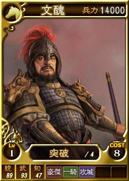 File:Wenchou-online-rotk12.jpg