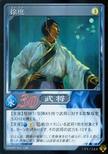 Xu Shu (DW5 TCG)