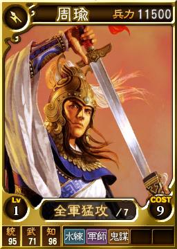 File:Zhou Yu 2 (ROTK12TB).jpg