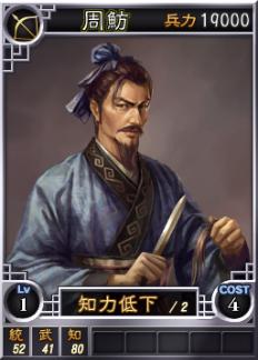 File:Zhoufang-online-rotk12.jpg