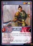 Zhang Bao (DW5 TCG)