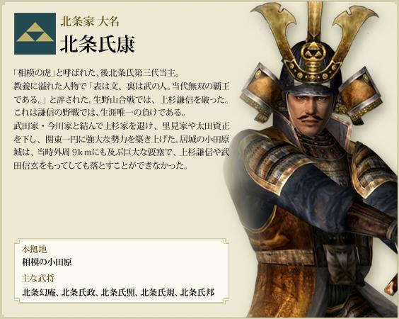 File:Ujiyasu-nobuambitonline.jpg