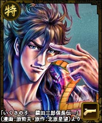 File:Nobunaga-100manninnobuambit-ikusanoko.jpg