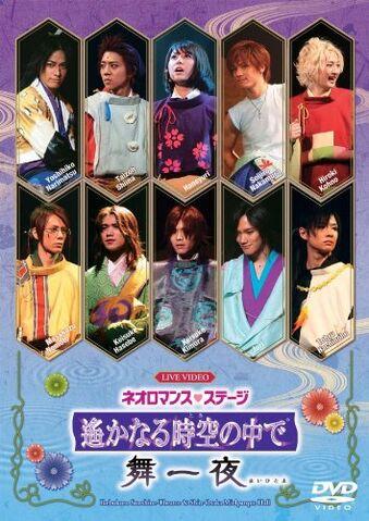 File:Haruka-maihitoyo-stagedvd.jpg