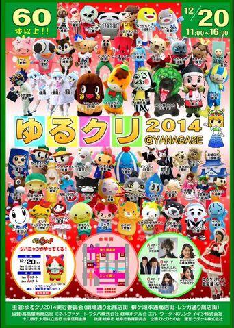 File:Nobunyagayabou-yurukuri2014.jpg