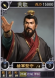 Huangxie-online-rotk12pk
