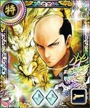 Nobunaga Oda Koroshita Otoko Collaboration 2 (1MNA)