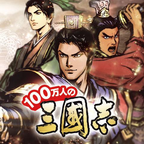 File:100manninsangokushi-main.jpg