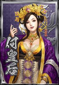 Empress He (DWB)