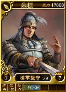 File:Zhuhuan-online-rotk12.jpg