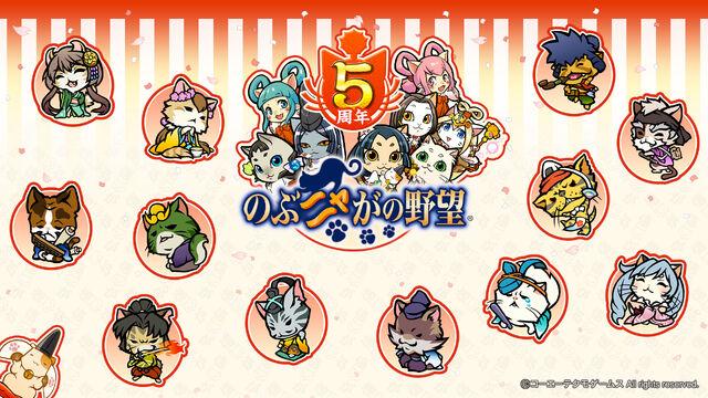 File:Nobunyagayabou-5yearanniwallpaper.jpg