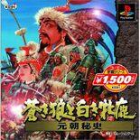 GenghiskhanII-jp-cover