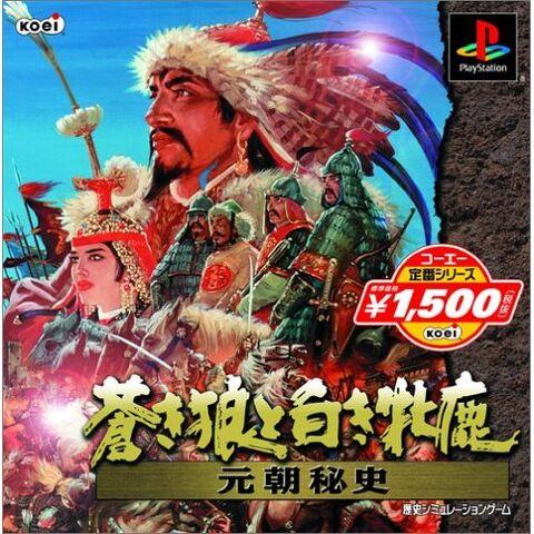 File:GenghiskhanII-jp-cover.jpg