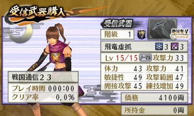 File:Swchr2nd-weeklysengoku-23weapon.jpg