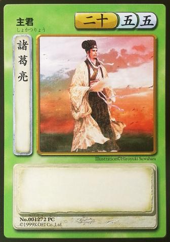 File:Zhuge Liang 2 (ROTK TCG).png