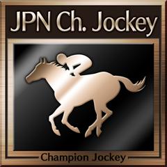 File:Champion Jockey Trophy 28.png