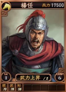File:Yangren-online-rotk12.jpg