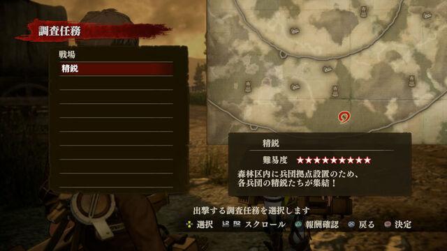 File:Stage Screenshot 8 (AOT DLC).jpg