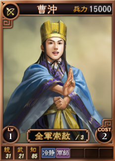 File:Caochong-online-rotk12.jpg