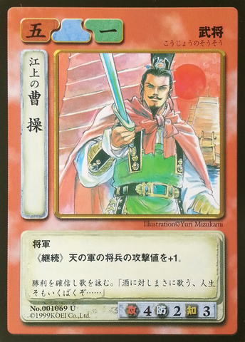 File:Cao Cao 3 (ROTK TCG).png